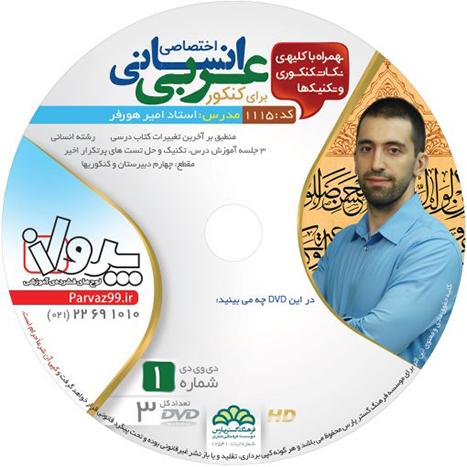 عربی اختصاصی کنکور